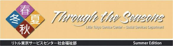 Through the seasons poster for little tokyo service center