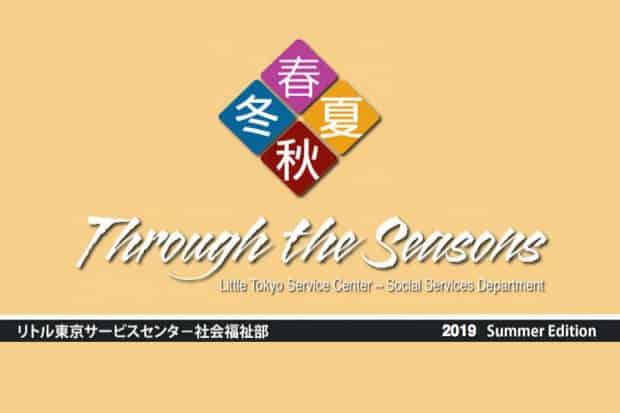 TTS-Summer 2019 LTSCene Image