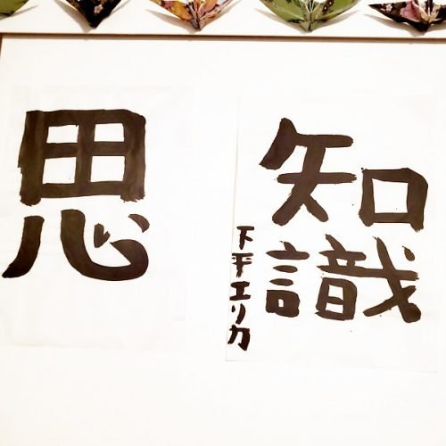 two sheets of kanji letters